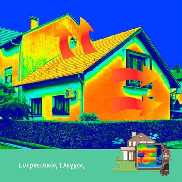 ενεργειακός έλεγχος energycert