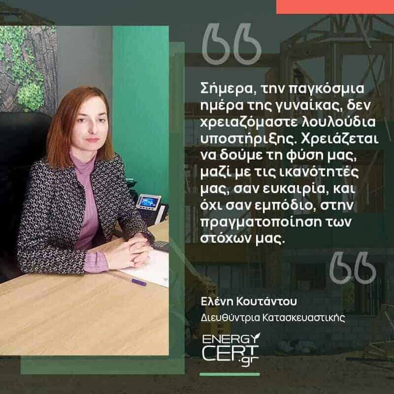 eleni_koutantou_energycert
