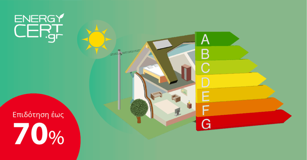 Energycert εξοικονόμηση ενέργειας