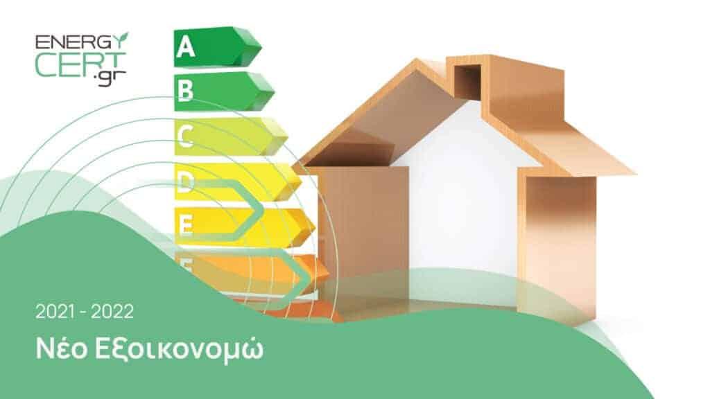 Νέο Εξοικονομώ Energycert
